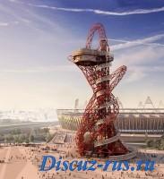 Башня Орбита открыта в Великобритании