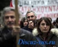 Немецкий дипломат получил по голове от греческих демонстрантов